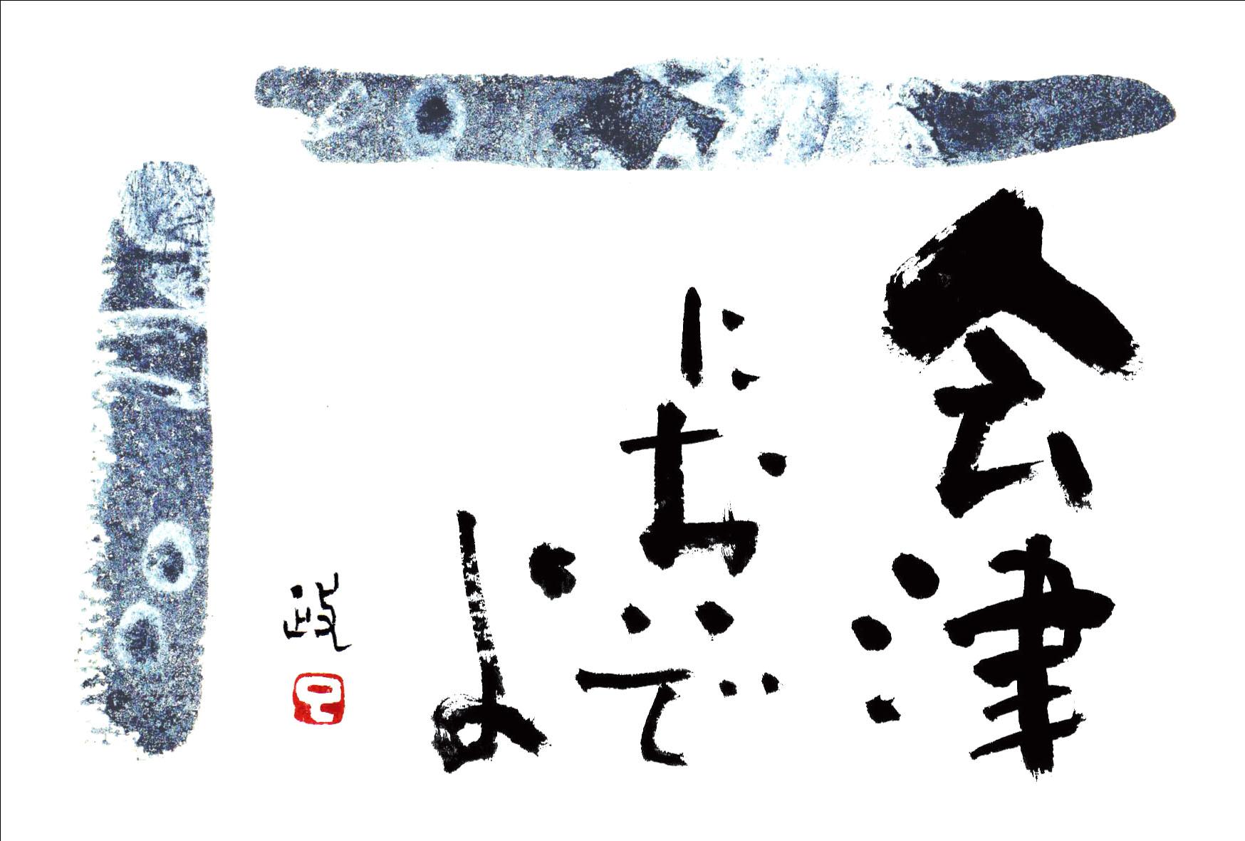 オリジナルデザイン(会津においで)