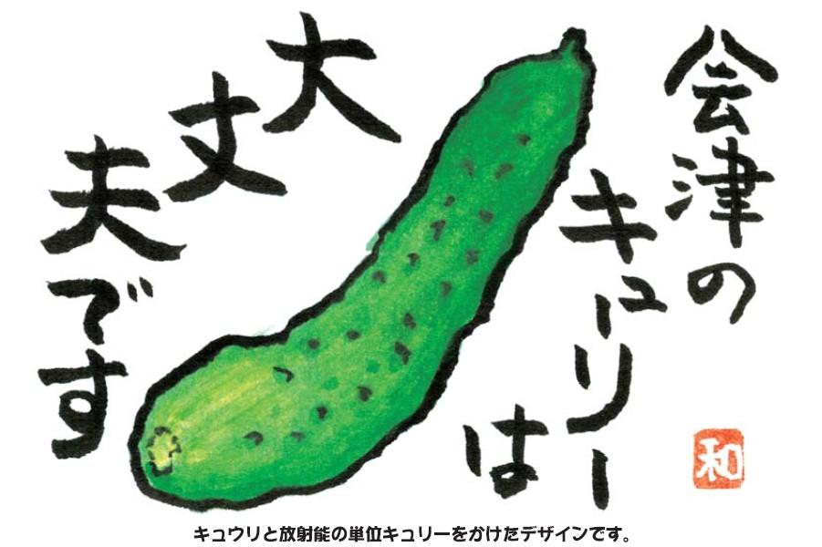 オリジナルデザイン(キュリー(きゅうり)+説明)